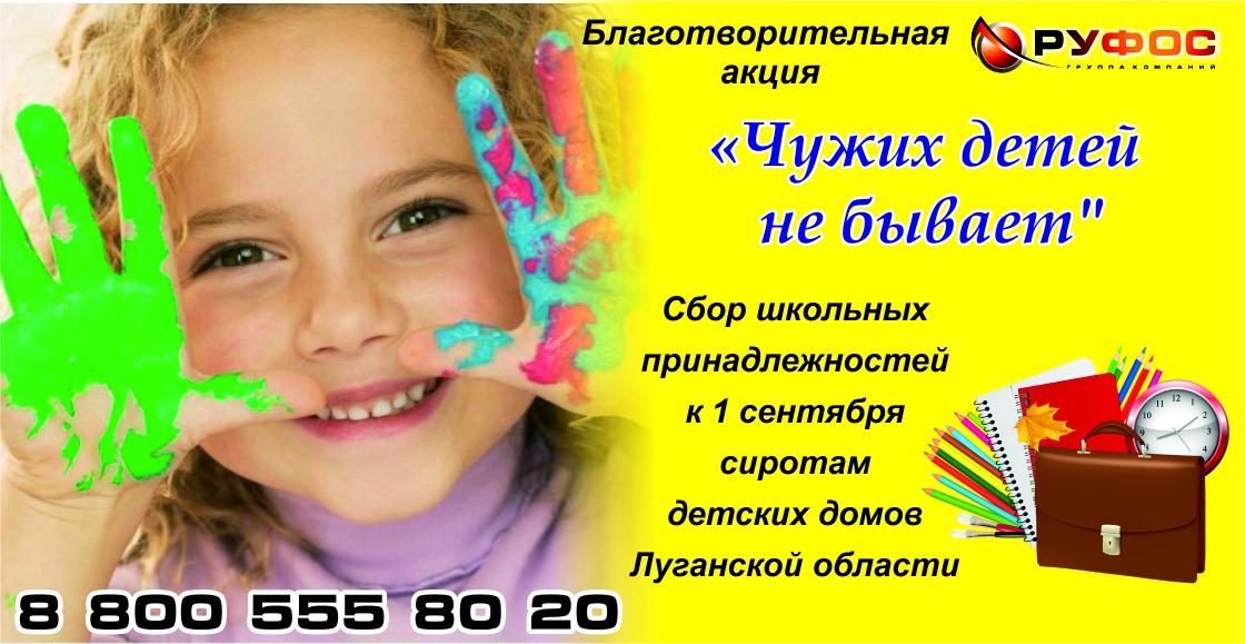 акция помощь детям картинки покупке нового телефона